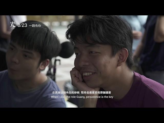 《光》製作特輯 × 演員篇|8月23日(五) 一路有你
