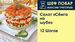 Салат Сёмга на шубе . Рецепт от шеф повара Максима Григорьева