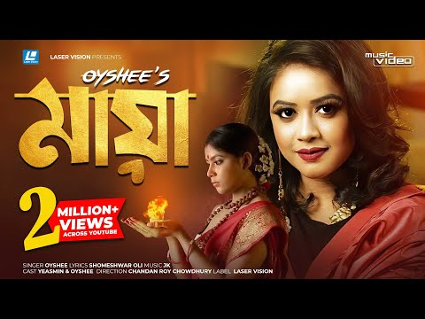 Maya By Oyshee | Music Video | Belal Khan | Shomeshwar Oli | JK