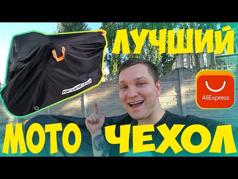 ЛУЧШИЙ ЧЕХОЛ ДЛЯ МОТОЦИКЛА С AliExpress