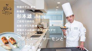 Yu's 〜帝国ホテル 杉本 雄のフランス料理〜 vol.5 冷製スモークサーモンとポテトサラダ