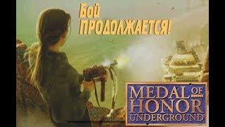 Февраль под куполом грома Стрим по Medal of Honor Underground (PS1)