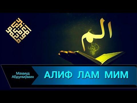 АЛИФ ЛАМ МИМ НИМА ДЕГАНИ | ALIF LAM MIM NIMA DEGANI