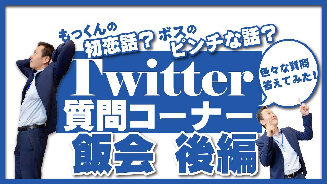 【肉を食らう!!後編】Twitter質問コーナー!