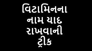 GK Trick in Gujarati- Vitamins na name yad rakhvani trick