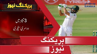 Breaking News: Fawad Alam ki shandar Batting 3 matche mai 2 centry | SAMAA TV