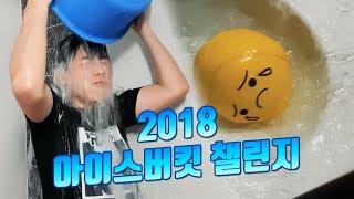 김스카이 2018 아이스버킷 챌린지 (Ice Bucket Challenge)