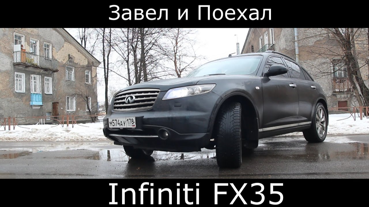 Тест драйв Infiniti FX35 (обзор)