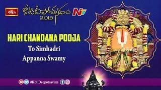Hari Chandana Pooja To Simhadri Appanna Swamy || Koti Deepotsavam 2019 Day 12