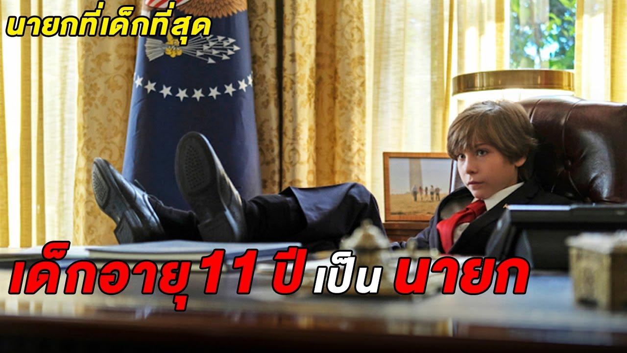 เมื่อเด็กอายุ11ปี..ได้เป็นนายก (สปอยหนัง) เดอะทไวไลน์โซน