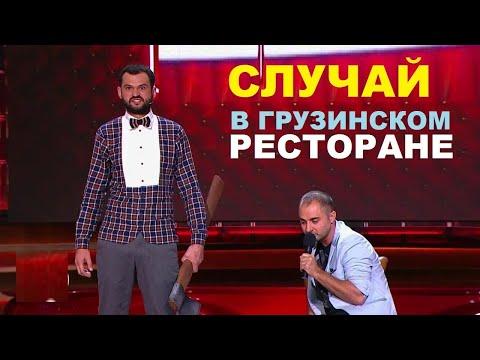 Андрей Скороход и Демис Карибидис   Ресторан Япона Мама (Comedy Club)