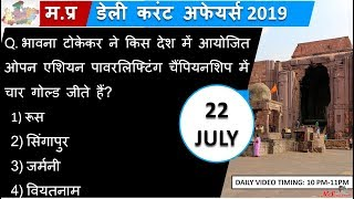 22 JULY 2019 | MADHYA PRADESH DAILY CURRENT AFFAIRS | MP CURRENT AFFAIRS JULY 2019