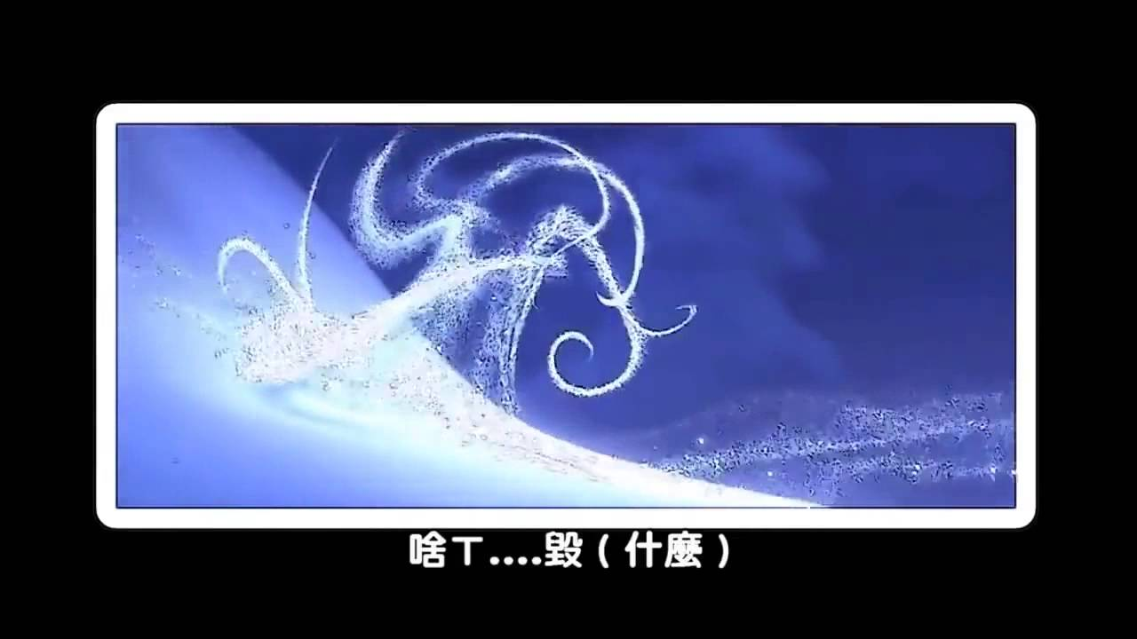 let it go 台 語 版 歌詞