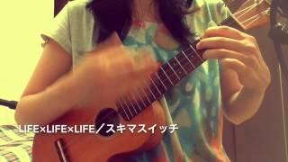 life×life×life/スキマスイッチ ウクレレ弾き語りカバー