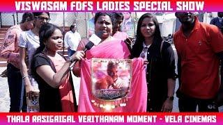 #Viswasam FDFS #LADIES_SPECIAL_SHOW | THALA RASIGAIGAL VERITHANAM MOMENT #VELACINEMAS