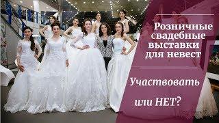 Розничные свадебные выставки свадебной индустрии для невест  Стоит ли участвовать свадебным салонам?