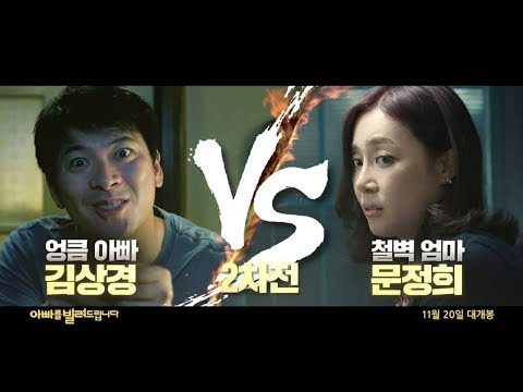 Dad For Rent (2014) Korean Full Movie from YouTube · Duration:  1 hour 52 minutes 26 seconds