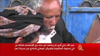 هذه قصتي- بصفوف المقاومة اليمنية رغم سنه المتقدمة