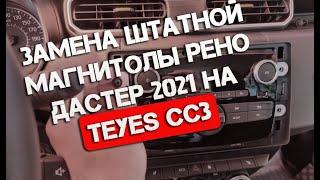 Новый Рено Дастер 2021 установка магнитолы TEYES CC3  краткий обзор