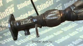 Выпускной коллектор  (ПАУК) StinGer 4 2 1 Ford Focus II  1,8-2,0L с виброкомпенсатором(, 2014-06-08T12:30:12.000Z)