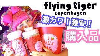 【FlyingTiger】スタッフが新商品を爆買い!🍓