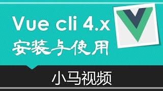 【Vue.js】Vue Cli 4.x - 越发完善的vue.js命令行工具