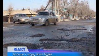Больше 7 млрд. тенге будет потрачено на развитие актюбинских дорог(Жители Актобе уверены, что миллиарды, выделяемые из бюджета на ремонт городских улиц, подрядчики попросту..., 2016-03-30T13:24:05.000Z)