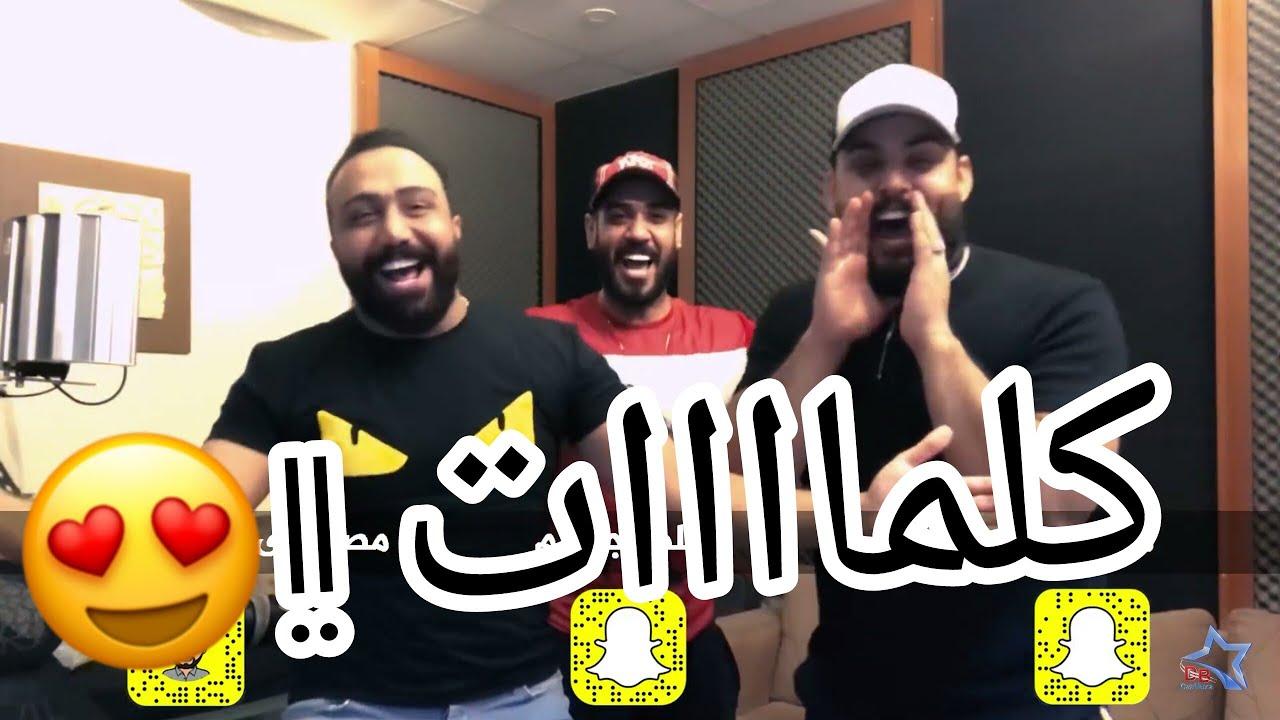 كلمات تعال اشبعك حب حصريا 2018 Youtube