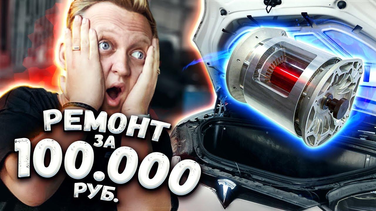 Первое ТО на ТЕСЛА за 100.000 рублей | Что под капотом Tesla Model X P100D