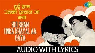 Hui Sham Unka Khayal Aa Gaya with lyrics हुई शाम उन का खयाल आ Mohd Rafi Mere Hamdam Mere Dost