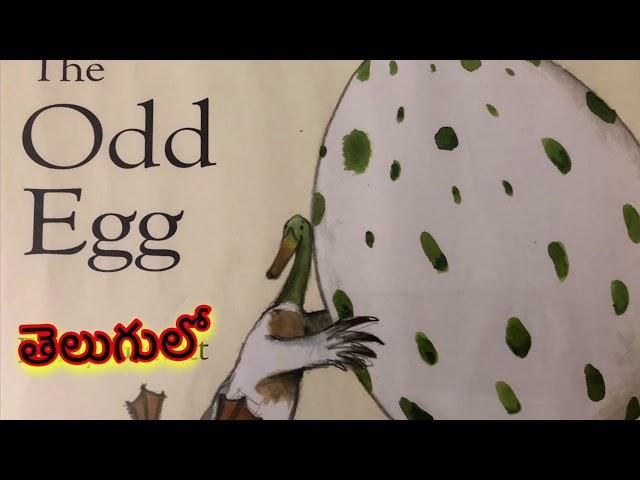 ?????????? ?????? | Telugu bedtime stories for kids