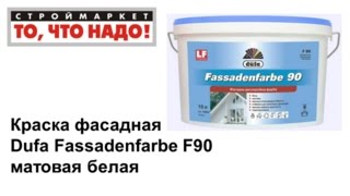 фасадная краска Dufa Fassadenfarbe F90 - купить краску в москве, твери, казани - фасадная краска(фасадная краска Dufa Fassadenfarbe F90 - купить краску в москве, твери, казани - фасадная краска дюфа Строймаркет