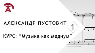 Музыка как медиум. Лекция 18. Доменико Скарлатти Александр Пустовит
