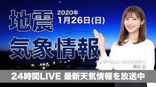 【LIVE】 最新地震・気象情報 ウェザーニュースLiVE 2020年1月26日(日)