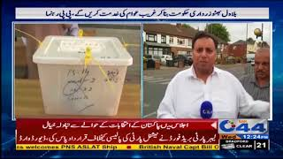 Birmingham: Pakistan Peoples Party Midland Held Meeting