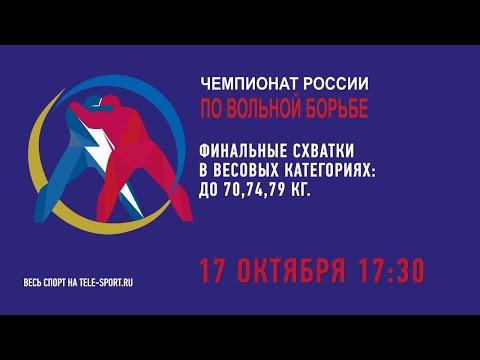 Вольная борьба. Чемпионат России 2020. ФИНАЛ 70,74,79 кг. Награждение