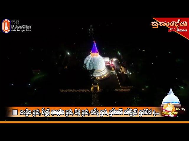 Susandesha News | 2020-09-28 | 8.30 PM | සුසංදේශ පුවත් විකාශය