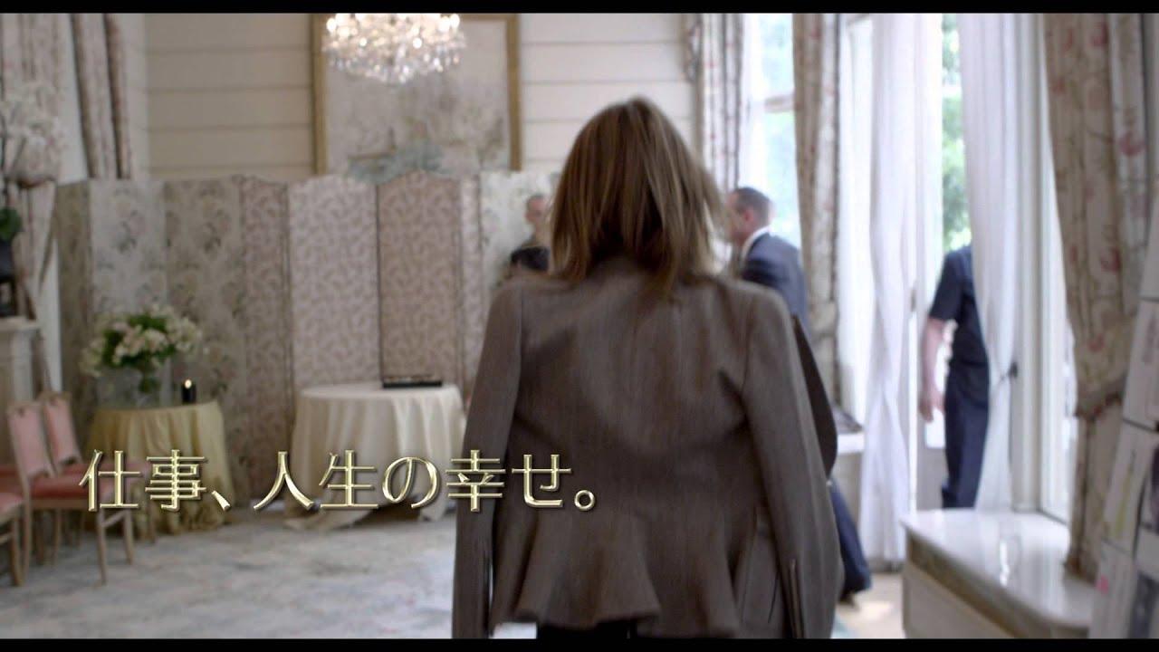 画像: 『マドモアゼルC ファッションに愛されたミューズ』予告編 www.youtube.com