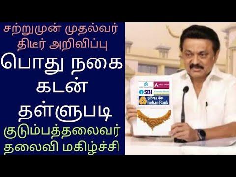 Nagai Kadan Thallupadi News Today In Tamil   நகை கடன் தள்ளுபடி   Gold Loan Cancellation In Tamilnadu