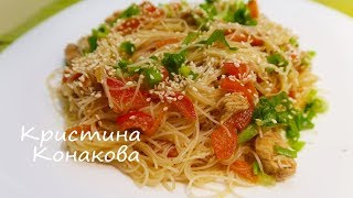 ФУНЧОЗА С КУРИЦЕЙ. Вкусный Обед за 20 минут.