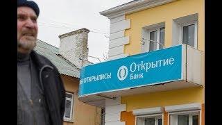 Смотреть Задорнов рассказал оботношениях ВТБ и «Открытия» онлайн