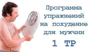 Программа упражнений на похудение для мужчин в тренажёрном зале (1 тр)