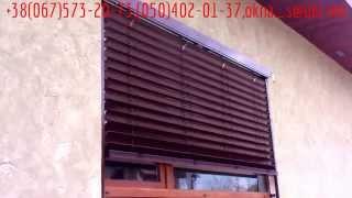 Рафштора(наружные горизонт жалюзи) с мотором,ДУ и автоматикой-солнцезащита окон,дверей в Харькове