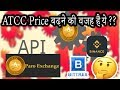ATC COIN NEWS | WHAT IS ATC PROExchange  GDS - API ??? | NOW ATCC COIN GOING TO BOOM |