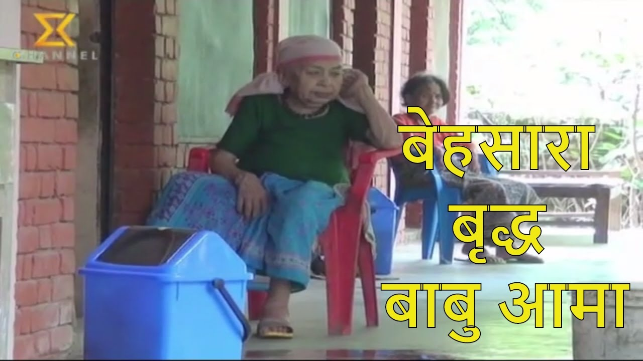 status of elderly people in nepal Transitions in social status elderly people in nepal that the elderly people have no closer relatives to take care of them.