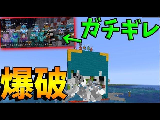 今まで荒らされたキッズがガチギレ つぶ貝像を爆破解体した-#30マインクラフト Minecraft【KUN】