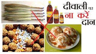 दिवाली के दिन न करें इन चीजों का दान। Never Donate These Things On Deepawali