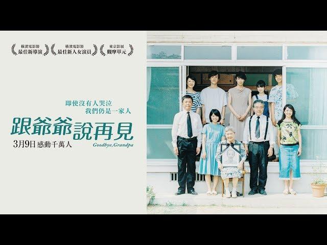 03/09【跟爺爺說再見】電影正式預告︱溫暖動人、笑中帶淚的花甲少女家庭詩篇