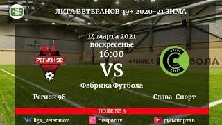 Регион 98 - Слава-Спорт