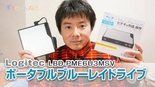 Logitec ポータブルブルーレイドライブ LBD-PME6U3MSV ブルーレイ 検索動画 13